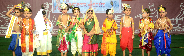 ಬಾಲಗೋಪಾಲ - ಪ್ರದರ್ಶನ
